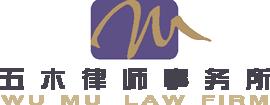 云南五木律师事务所